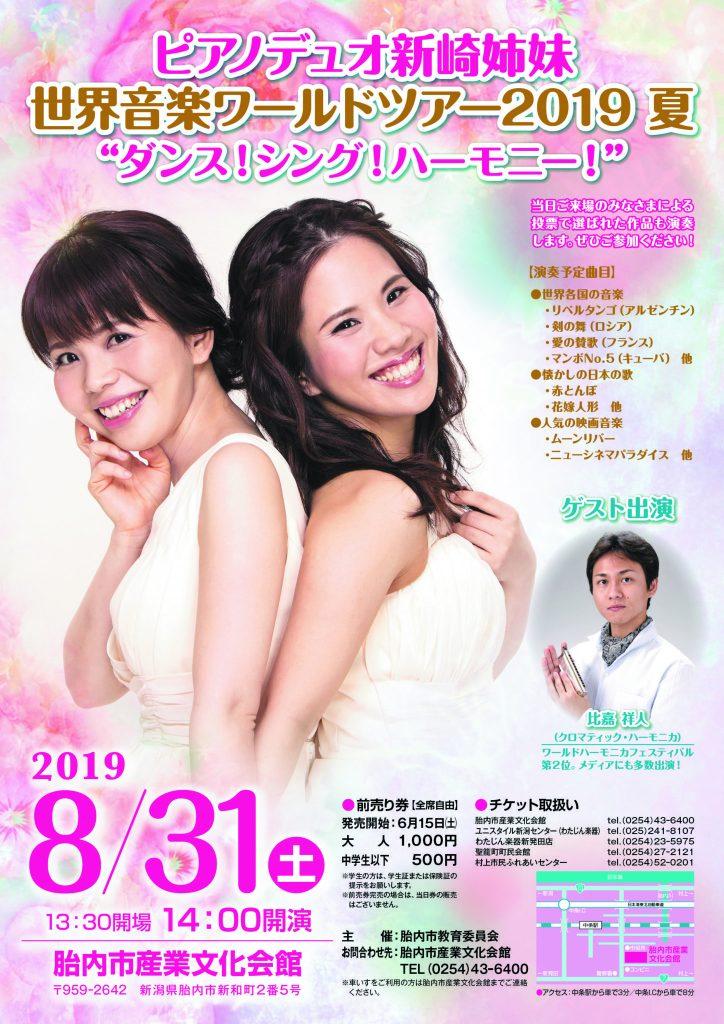 新崎姉妹比嘉祥人コンサート2019年8月31日
