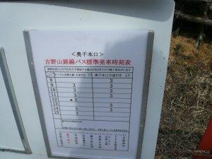 奥千本口バス停時刻表