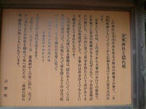 金峰神社と隠れ等のいわれ