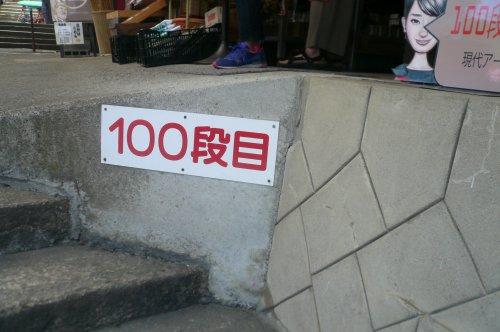 こんぴら100段目