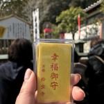 京都「幸福地蔵」と「鈴虫寺」と「鈴虫説法」