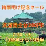 7/30(火)13時半〜16時半『梅雨明け記念セール開催!』