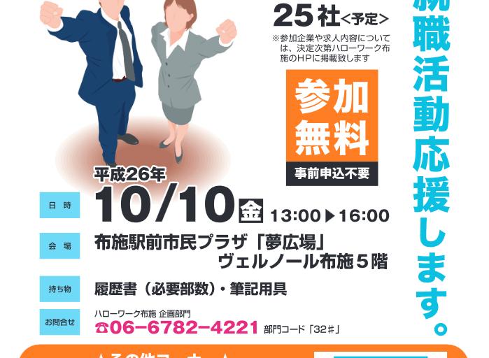 東大阪就職フェスタ2014