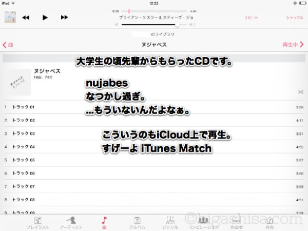 itunesmatch1-1