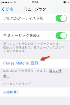 itunesmatch2