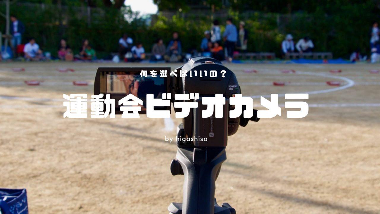 運動会ビデオカメラ