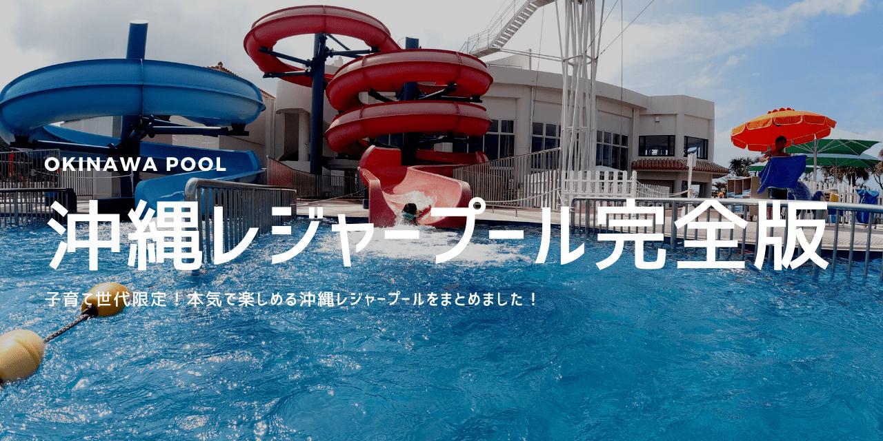沖縄プール特集