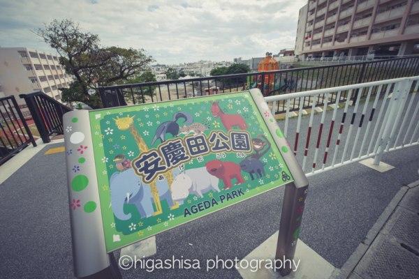 安慶田公園