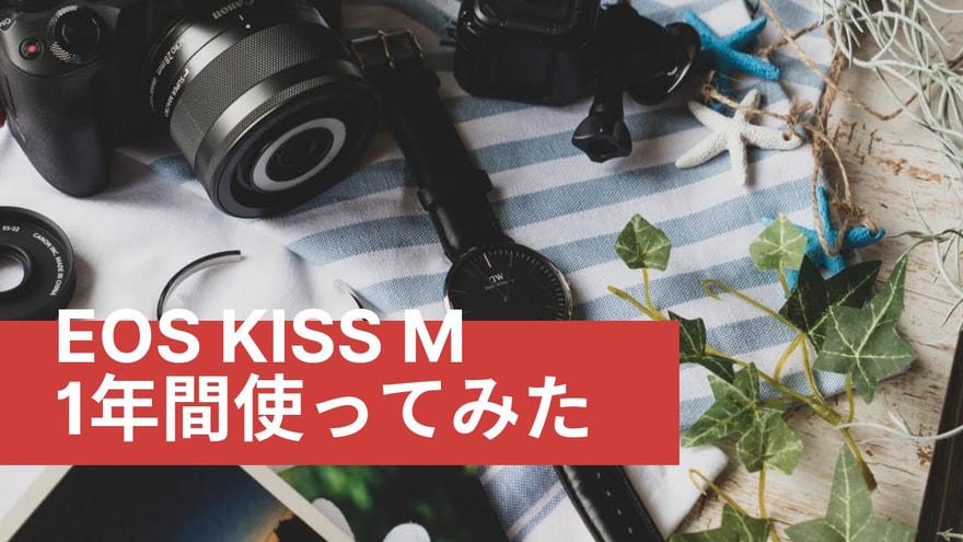 EOS kissm