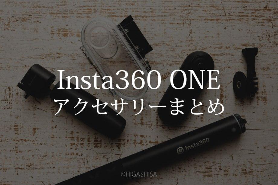 insta360one