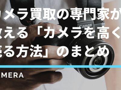 カメラを高く売る方法
