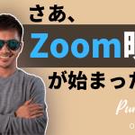 Zoom映え