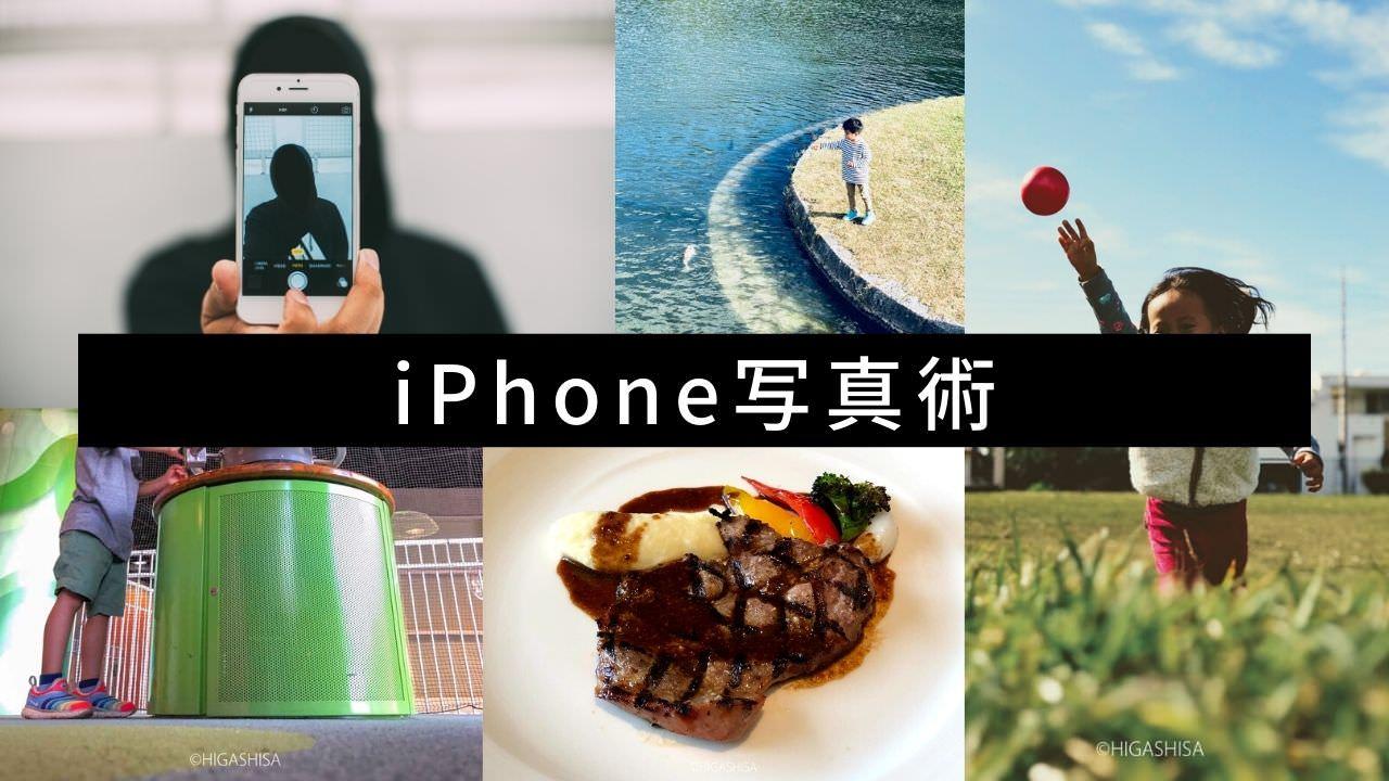 iPhone写真術
