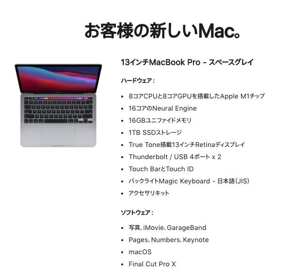 macbookpro13インチAppleシリコン
