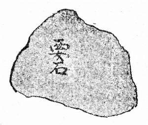 狭山の栞 要石