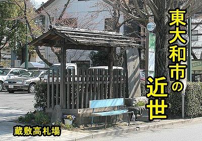蔵敷高札場(東京都旧跡)