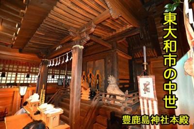 東京都指定有形文化財(建築物)