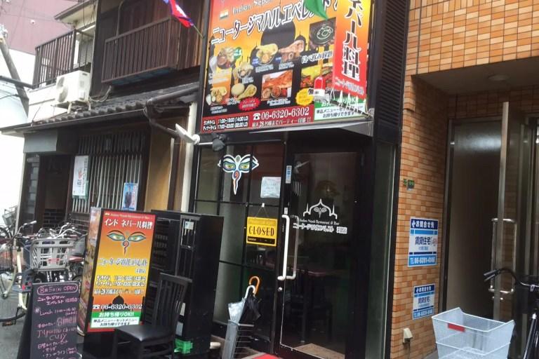 ニュータジマハルエベレスト淡路店