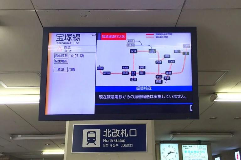 阪急 遅延 地震