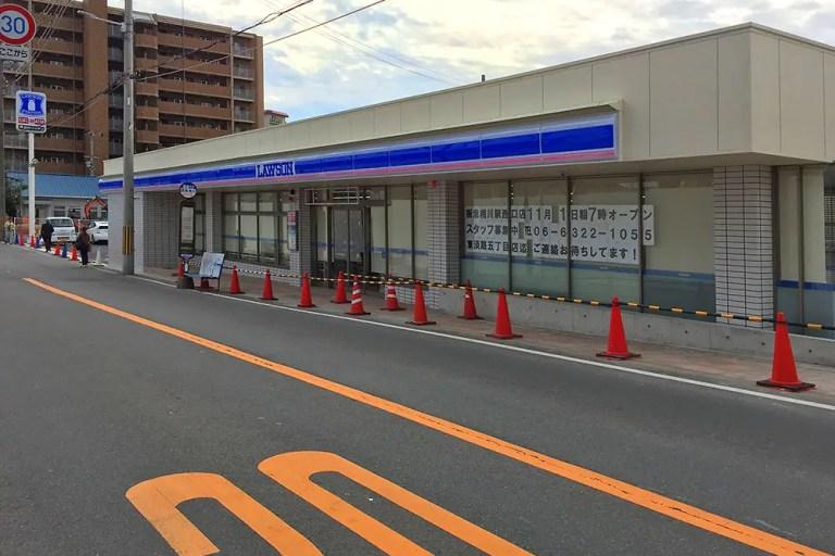 ローソン 阪急相川駅西口店  東淀川区