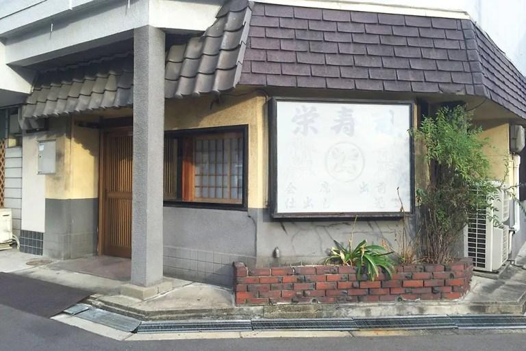 栄寿司 上新庄