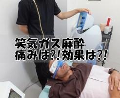 笑気ガス麻酔:痛み、効果は?医療用レーザー脱毛