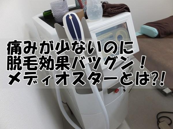 メディオスター:医療レーザー脱毛器