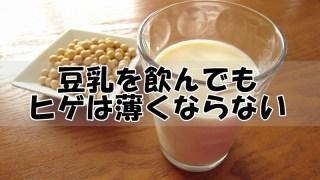 豆乳を飲んでもヒゲは薄くならない