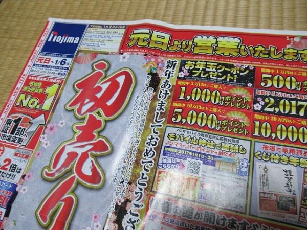 ノジマの初売り広告