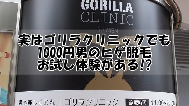 実はゴリラクリニックでも1000円男のヒゲ脱毛お試し体験がある!