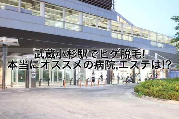 武蔵小杉駅でヒゲ脱毛!本当にオススメの病院,クリニック,エステは!?