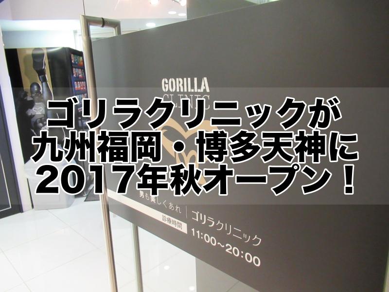 ゴリラクリニックが九州福岡・博多天神に2017年秋オープン!