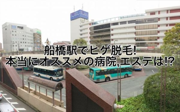 船橋駅でヒゲ脱毛!本当にオススメの病院,クリニック,エステは!?