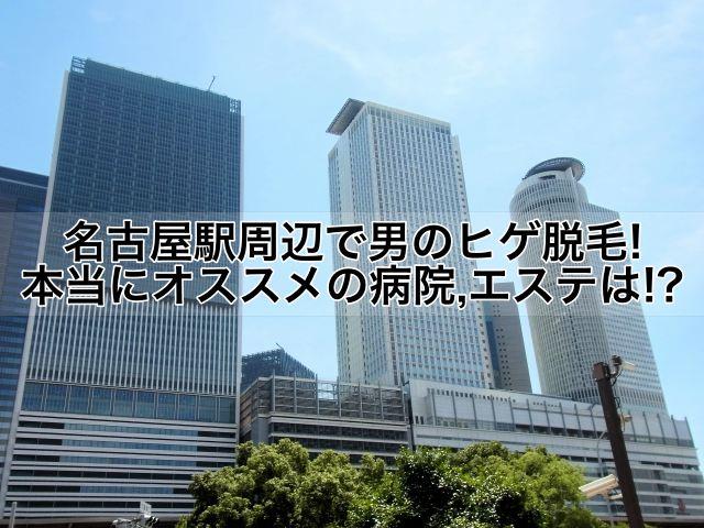 名古屋駅で男のヒゲ脱毛!本当にオススメの病院,クリニック,エステは!?