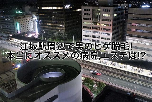 江坂駅周辺で男のヒゲ脱毛!本当にオススメの病院,クリニック,エステは!?