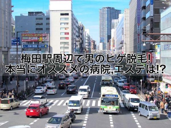 梅田駅周辺で男のヒゲ脱毛!本当にオススメの病院,クリニック,エステは!?