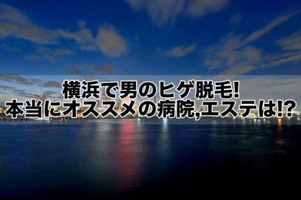 横浜で男のヒゲ脱毛!本当にオススメの病院,クリニック,エステは!?