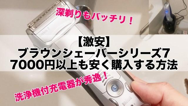 【激安】ブラウンシェーバーシリーズ7を7000円安くネットで買う方法!