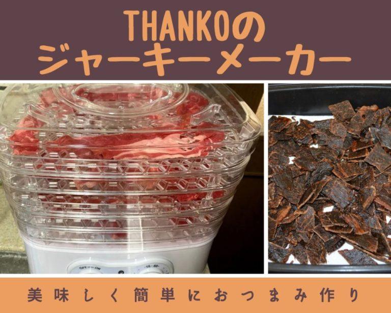 THANKOのジャーキーメーカーで、美味しく簡単におつまみ作り