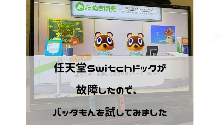 任天堂Switchドックが故障したので、バッタもんを試してみました