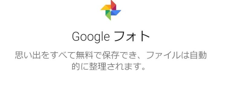 Googleフォトって便利|知らないと損するサービスがたくさんあります。