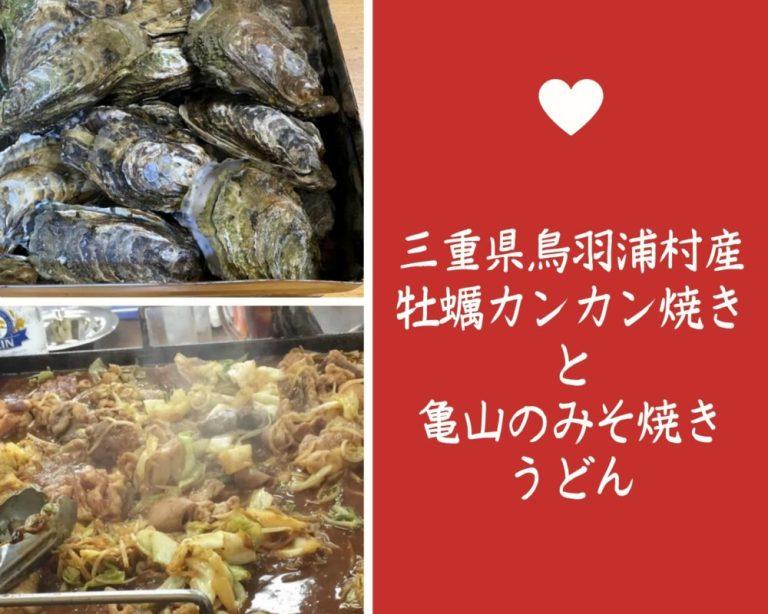 三重県鳥羽浦村産牡蠣殻付きカンカン焼きと亀山のみそ焼きうどん