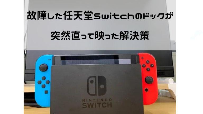 故障した任天堂Switchのドックが突然直って映った解決策