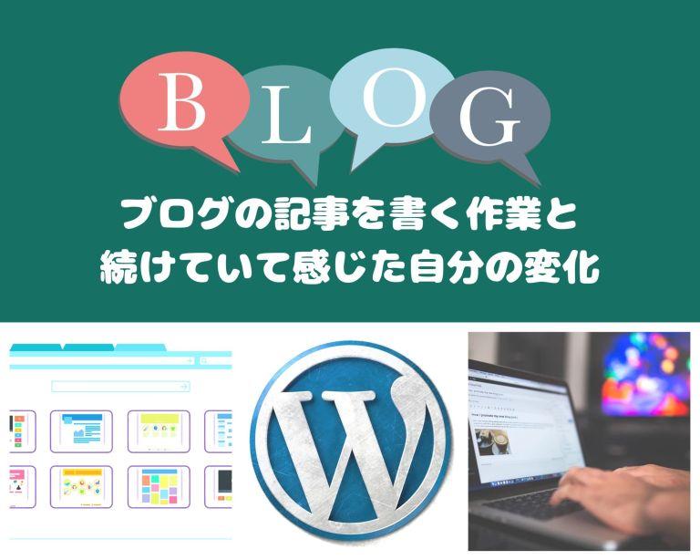 ブログを毎日書く作業を続けて感じた自分の変化とメリットデメリット