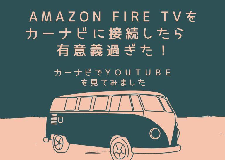 Amazon Fire TVをカーナビに接続したら、有意義過ぎた