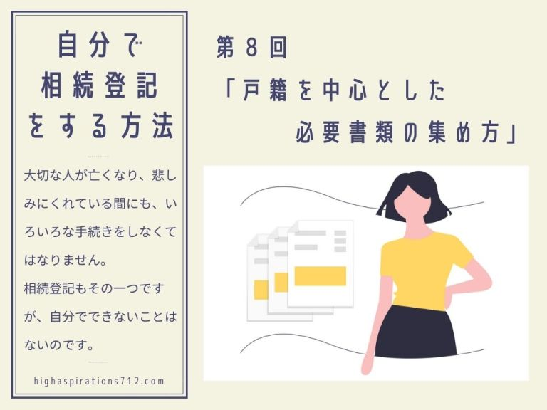 戸籍事項証明書を中心とした、相続登記に必要な書類の具体的な集め方
