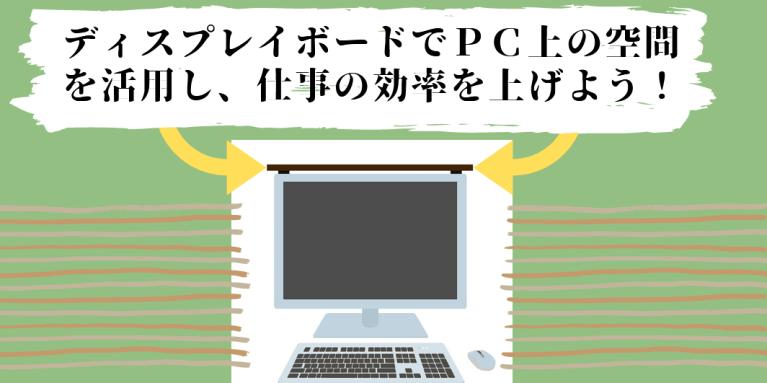 ディスプレイボードでPC上の空間を活用し、仕事の効率を上げよう!