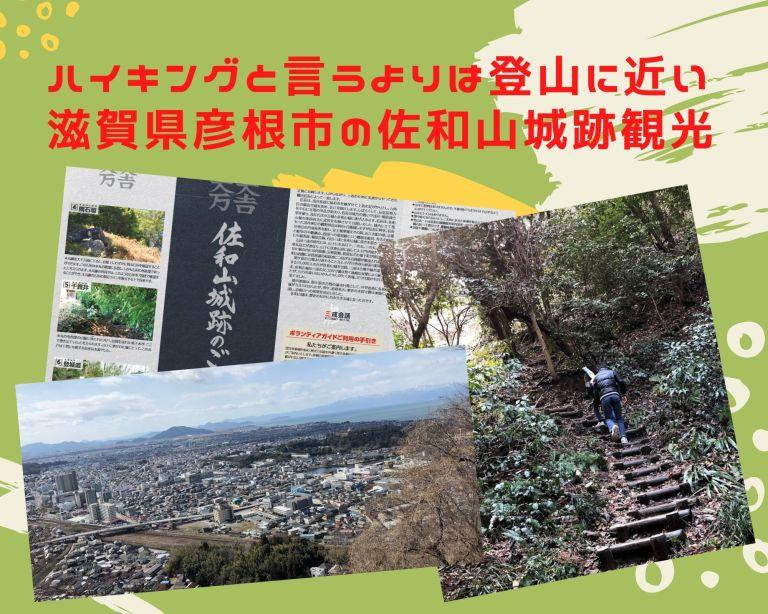 ハイキングと言うよりは登山に近い、滋賀県彦根市の佐和山城跡観光