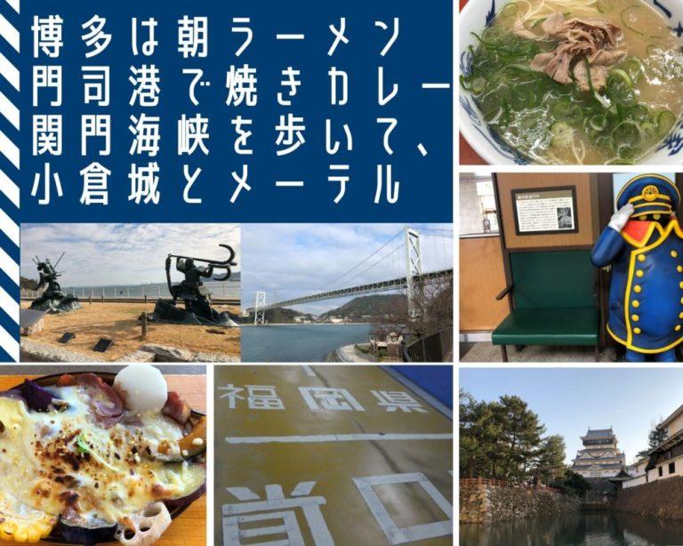 博多はラーメン、門司港でカレー、関門海峡を歩いて小倉城とメーテル