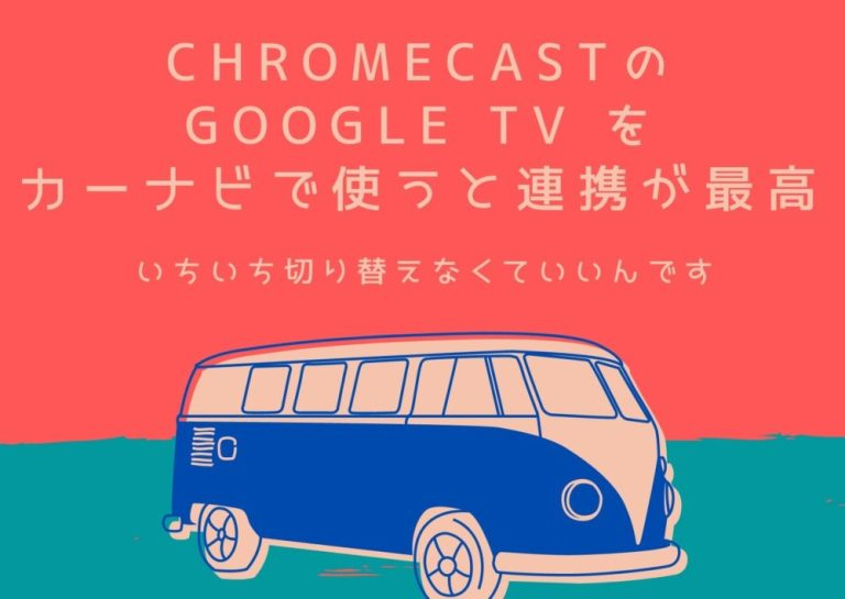 ChromecastのGoogleTVをカーナビで使うと連携が最高